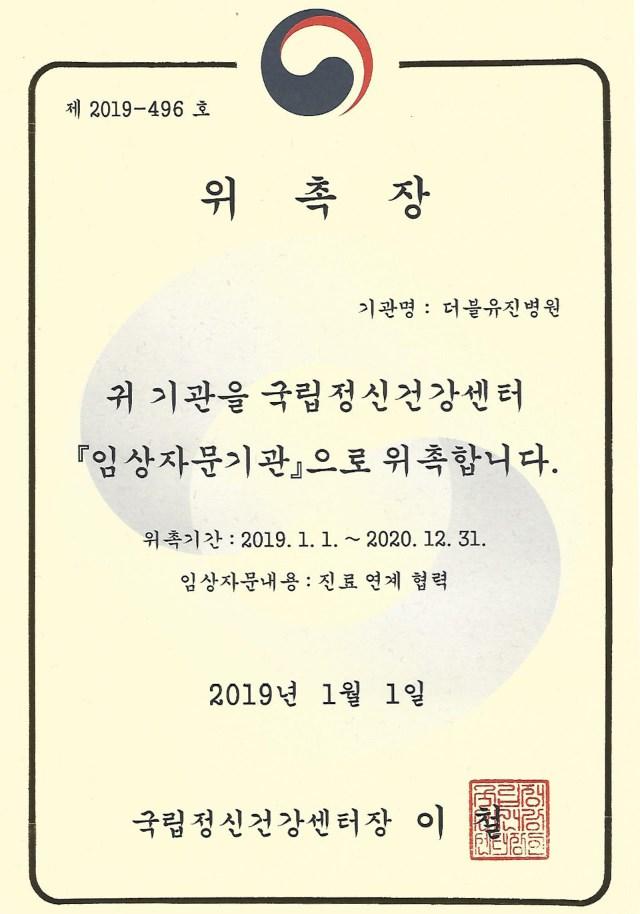 W진병원_국립정신건강센터_자문기관.jpg